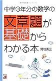 中学3年分の数学の文章題が基礎からわかる本 (アスカカルチャー)