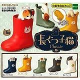 長ぐつ子猫 Classic [全6種セット(フルコンプ)]
