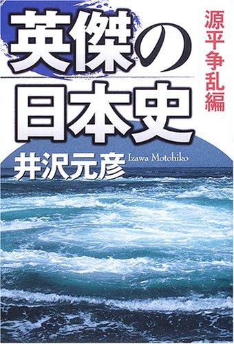 英傑の日本史 源平争乱編の詳細を見る