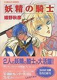 妖精の騎士 / 嬉野 秋彦 のシリーズ情報を見る