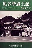 奥多摩風土記―歴史・民俗・風土 (1980年)