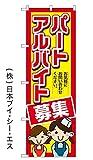 送料0円【パートアルバイト募集】のぼり旗 (日本ブイシーエス)NSV-0265