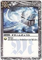ドリームチェスト 【コモン】 BS01-147-C [バトルスピリッツ]