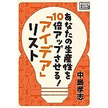 あなたの生産性を10倍アップさせる! 「アイデア」リスト impress QuickBooks