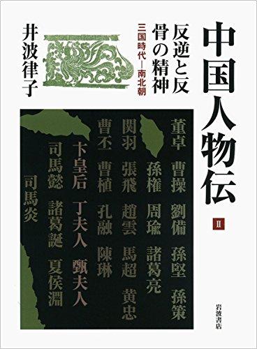 反逆と反骨の精神 三国時代―南北朝 (中国人物伝 第II巻)の詳細を見る