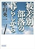 被差別部落の暮らしから (朝日文庫)
