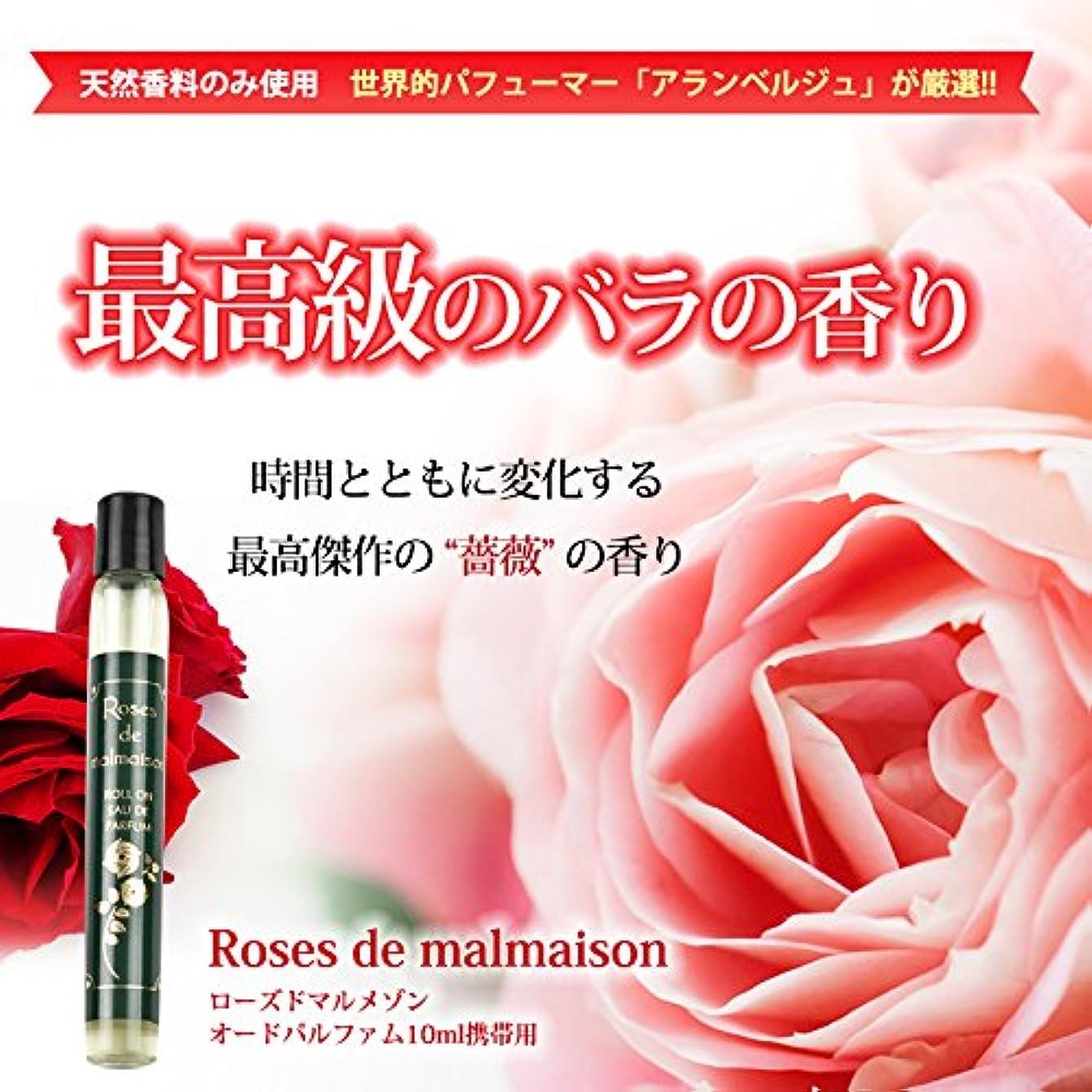 人間ペデスタルいつもローズドマルメゾン オードパルファム ロールオンタイプ バラの香りの香水 天然バラ 10ml 女性向けフレグランス