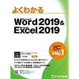 Word 2019 & Excel 2019 (よくわかる)