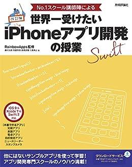 [桑村治良,我妻幸長,高橋良輔,七島偉之]の改訂版 No.1スクール講師陣による 世界一受けたいiPhoneアプリ開発の授業 [iOS 9&Xcode 7&Swift 2対応]