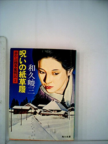 呪いの紙草履 (角川文庫 緑 421-5 赤かぶ検事奮戦記 2)