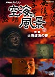 NHKスペシャル 空海の風景 前編 大唐渡海の夢 [DVD]