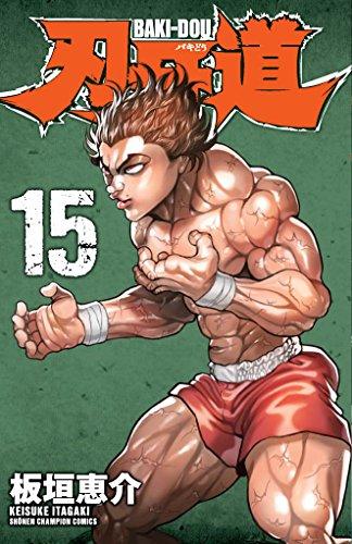刃牙道(15): 少年チャンピオン・コミックス