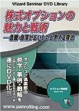 DVD 株式オプションの魅力と戦術 ― 急騰・急落がおいしいと思える理由 (<DVD>)