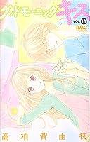 グッドモーニング・キス 13 (りぼんマスコットコミックス クッキー)
