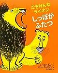 しっぽがふたつ―ごきげんなライオン