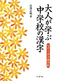 大人が学ぶ中学校の漢字