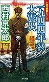 一九四四年の大震災――東海道本線、生死の境 十津川警部