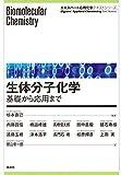生体分子化学―基礎から応用まで (エキスパート応用化学テキストシリーズ)