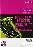 WMS-17-1 ソロ楽譜 めちゃモテサックス~アルトサックス~ 花束を君に/宇多田ヒカル