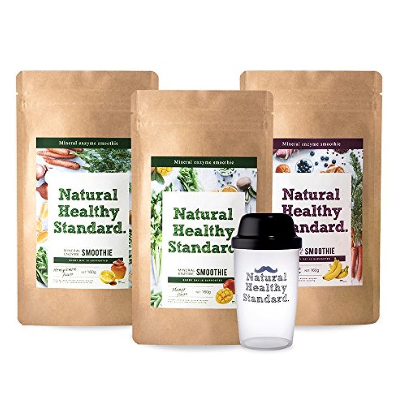 仲間、同僚崇拝する優先Natural Healthy Standard. 選べるスムージー3袋セット マンゴー はちみつレモン アサイーバナナ 160g×3袋