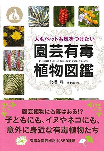 園芸有毒植物図鑑: 人もペットも気をつけたいの詳細を見る
