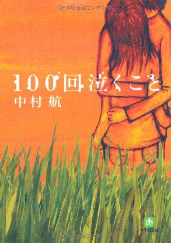 100回泣くこと (小学館文庫) / 中村 航