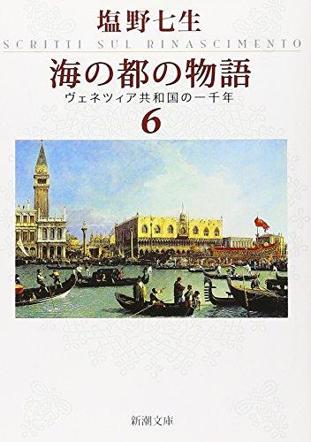 海の都の物語〈6〉―ヴェネツィア共和国の一千年 (新潮文庫)の詳細を見る