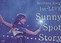 【Amazon.co.jp限定】石原夏織 1st LIVE「Sunny Spot Story」BD(2L判ブロマイド付き) [Blu-ray]