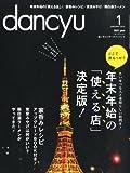 dancyu (ダンチュウ) 2013年 01月号 [雑誌]