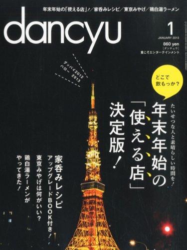 dancyu (ダンチュウ) 2013年 01月号 [雑誌]の詳細を見る