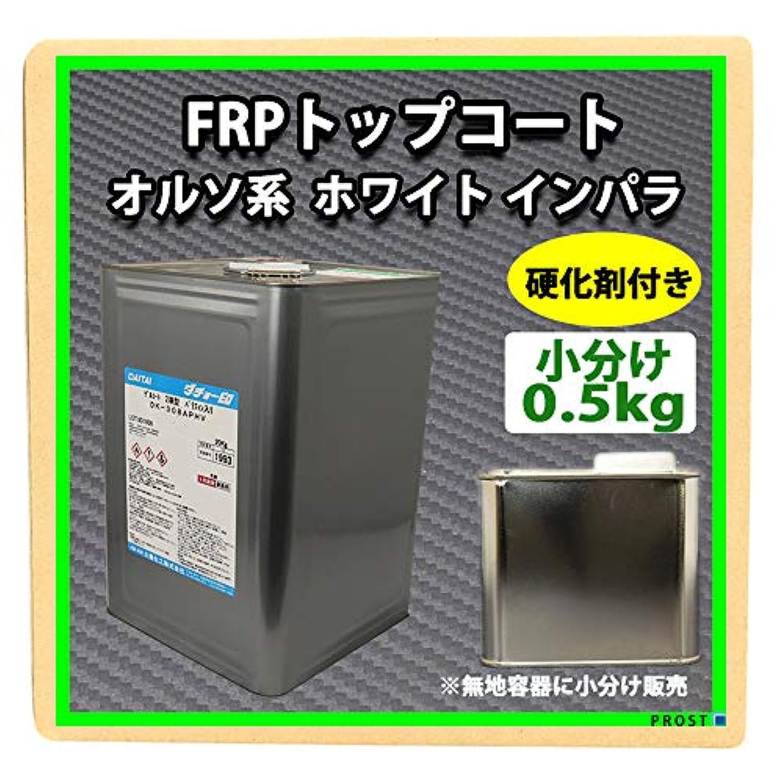 FRPトップコート(ゲルコート/インパラフィン)オルソ系/白/ホワイト 0.5kg / FRP樹脂/補修