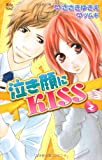 泣き顔にKISS 2 (ジュールコミックス COMIC魔法のiらんどシリーズ)
