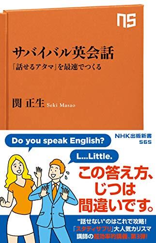 サバイバル英会話―「話せるアタマ」を最速でつくる