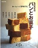 あの先生のパンとお菓子―おいしいって評判です。 (ハンディESSE (Vol.21))