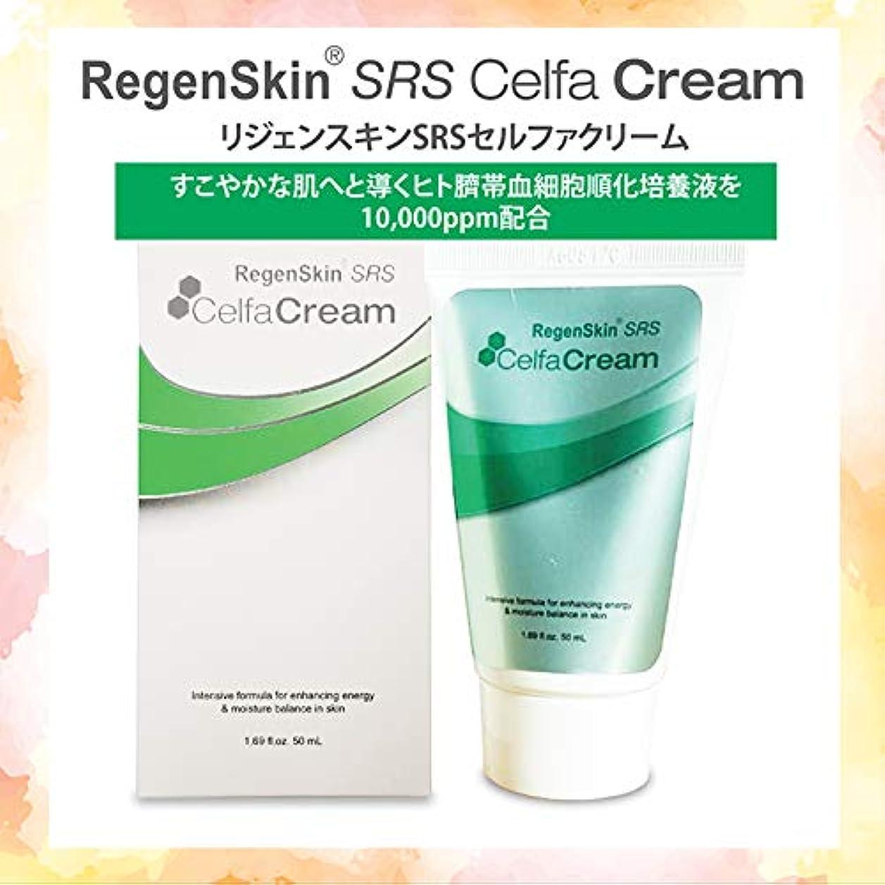 パーセントに応じて白内障リジェンスキンSRSセルファクリーム - 50mL(RegenSkin SRS CelfaCream)