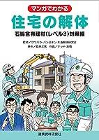 マンガでわかる住宅の解体 石綿含有建材(レベル3)対策編