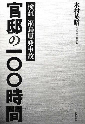 検証 福島原発事故 官邸の一〇〇時間の詳細を見る