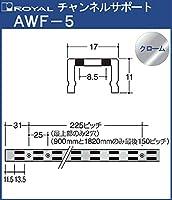 ロイヤル チャンネルダブルサポート クロームメッキ AWF-5 サイズ:2400mm