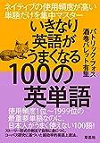 いきなり英語がうまくなる100の英単語: ネイティブの使用頻度が高い単語だけを集中マスター