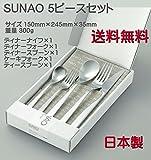 燕振興工業 SUNAO ディナーカトラリーセット 5pcs