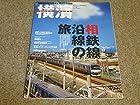 横浜 21―横浜市との協働編集誌 特集:相鉄線沿線の旅
