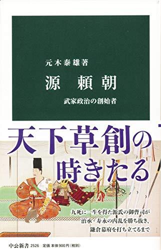 源頼朝-武家政治の創始者 (中公新書 2526)