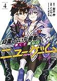 自重しない元勇者の強くて楽しいニューゲーム 4 (ヤングジャンプコミックス)