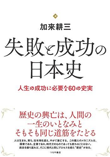 失敗と成功の日本史-人生の成功に必要な60の史実