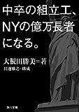 「中卒の組立工、NYの億万長者になる。」大根田 勝美