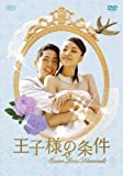 王子様の条件~Queen Loves Diamonds~ DVD-BOX 2[DVD]