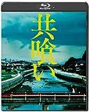 共喰い[Blu-ray/ブルーレイ]