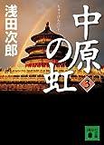 中原の虹 (3) (講談社文庫)