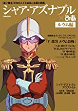 THE ORIGINメイン「シャア・アズナブルぴあ ルウム編」18日発売