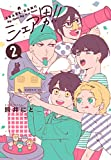シェア男! !  2巻 (LINEコミックス)